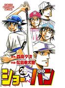 ショー☆バン(26)(少年チャンピオン・コミックス)
