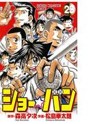 ショー☆バン(29)(少年チャンピオン・コミックス)