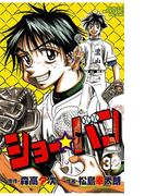 ショー☆バン(32)(少年チャンピオン・コミックス)