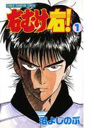 右むけ右!(1)(少年チャンピオン・コミックス)