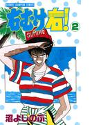 右むけ右!(2)(少年チャンピオン・コミックス)