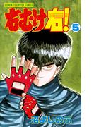 右むけ右!(5)(少年チャンピオン・コミックス)