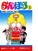 らんぽう(8)(少年チャンピオン・コミックス)