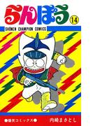 らんぽう(14)(少年チャンピオン・コミックス)