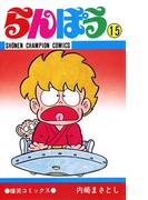 らんぽう(15)(少年チャンピオン・コミックス)
