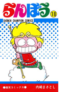 らんぽう(18)(少年チャンピオン・コミックス)