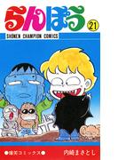 らんぽう(21)(少年チャンピオン・コミックス)
