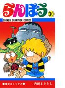 らんぽう(30)(少年チャンピオン・コミックス)