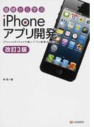 基礎から学ぶiPhoneアプリ開発 iPhoneやiPadで動くアプリ開発の手引書 改訂3版