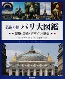 芸術の都パリ大図鑑 建築・美術・デザイン・歴史