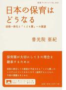 日本の保育はどうなる 幼保一体化と「こども園」への展望 (岩波ブックレット)(岩波ブックレット)