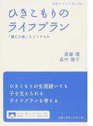 ひきこもりのライフプラン 「親亡き後」をどうするか (岩波ブックレット)(岩波ブックレット)