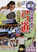 部活で大活躍できる!弓道最強のポイント50