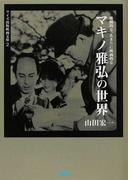 マキノ雅弘の世界 映画的な、あまりに映画的な (ワイズ出版映画文庫)