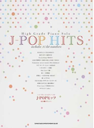 J−POPヒッツ (ハイ・グレード・ピアノ・ソロ)