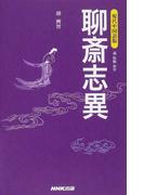 聊斎志異 現代中国語版