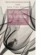 ドイツ語で読む珠玉の短編 対訳目に見えないコレクション・広間にて・パン