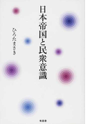 日本帝国と民衆意識