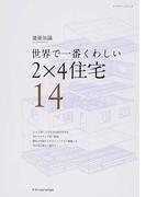 世界で一番くわしい2×4住宅 (エクスナレッジムック 建築知識)