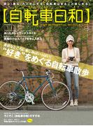 自転車日和vol.22