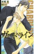 ガードライン【特別版】(Cross novels)