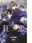 狂恋【特別版】(Cross novels)