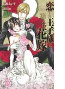 恋する王子様と箱入り花嫁【特別版】(Cross novels)
