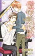 傲慢な恋歌【特別版】(Cross novels)