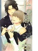 十の願い【特別版】(Cross novels)