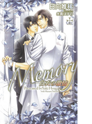 Memory~白衣の激情~【特別版】(Cross novels)