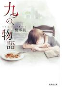 九つの、物語(集英社文庫)