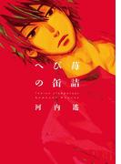 へび苺の缶詰(フィールコミックス)