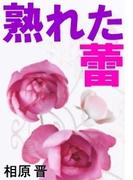 熟れた蕾(愛COCO!)