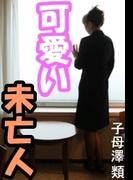 可愛い未亡人(愛COCO!)