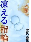 凍える指輪(愛COCO!)