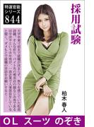 採用試験(愛COCO!)