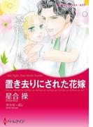 置き去りにされた花嫁(ハーレクインコミックス)