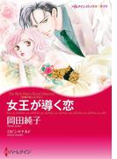 女王が導く恋(ハーレクインコミックス)