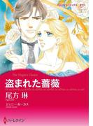 盗まれた薔薇(ハーレクインコミックス)