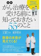 図解がん治療を受ける前に知っておきたい55のこと 医者はなぜその治療を選択するのか?