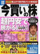 今買いの株 2012年夏号 超円安で騰がる100銘柄 (別冊宝島 study)