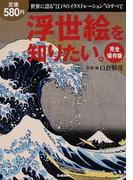 """浮世絵を知りたい。 世界に誇る""""江戸のイラストレーション""""のすべて 完全保存版"""
