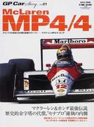 GP Car Story Vol.01 マクラーレンMP4/4・ホンダ (サンエイムック)(サンエイムック)