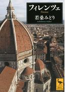 フィレンツェ (講談社学術文庫)(講談社学術文庫)