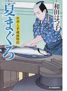 夏まぐろ (ハルキ文庫 時代小説文庫 料理人季蔵捕物控)(ハルキ文庫)