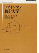 ファインマン統計力学 (SPRINGER UNIVERSITY TEXTBOOKS)