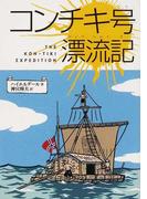 コンチキ号漂流記 (偕成社文庫)(偕成社文庫)