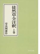 徒然草全注釈 オンデマンド版 上巻 (日本古典評釈・全注釈叢書)