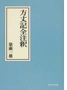 方丈記全注釈 オンデマンド版 (日本古典評釈・全注釈叢書)