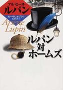 ルパン対ホームズ 完訳版